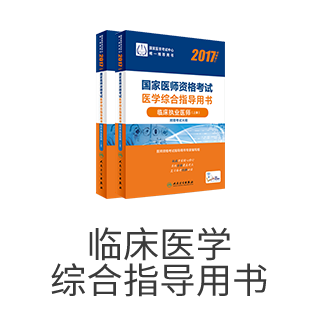 临床医学综合指导用书