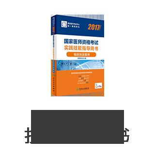临床实践技能指导用书