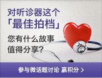 #机会赢取 3M Littmann 听诊器#  对听诊器这个「最佳拍档」,你有什么故事值得分享?