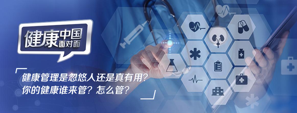 健康中国面对面-健康管理篇