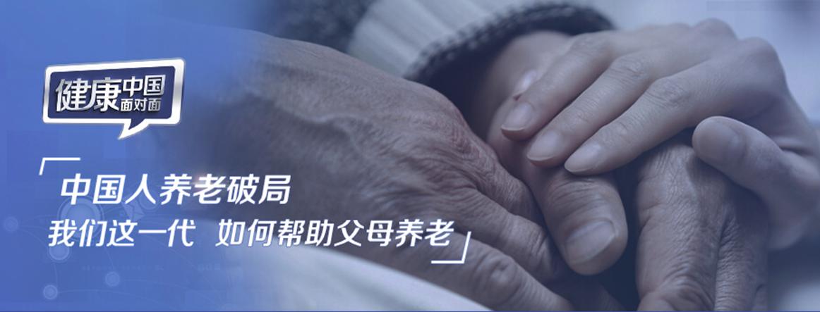 健康中国面对面-养老篇
