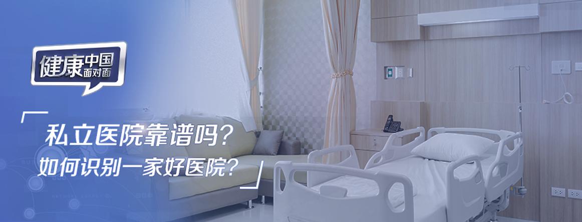 健康中国面对面-私立医院篇
