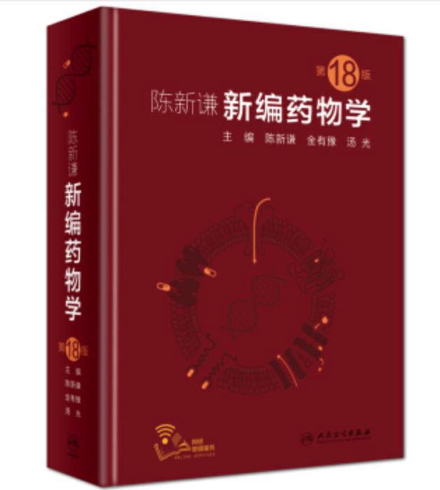 《新编药物学》(第18版)