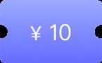 10元话费