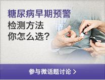 糖尿病早期预警:检测方法 你怎么选?