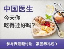 有奖话题 | 中国医生,今天你吃得还好吗?