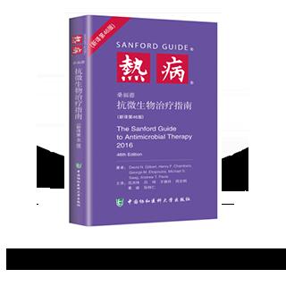 《热病:桑福德抗微生物治疗指南(新译第46版)》