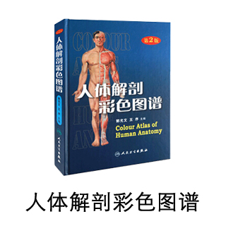 《人体解剖彩色图谱(第2版)》