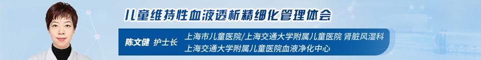 陈文健老师:儿童维持性血液透析精细化管理体会