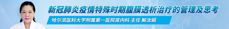 解汝娟老师:《新冠肺炎疫情特殊时期腹膜透析治疗的管理及思考》